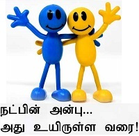 Tamil chatting site